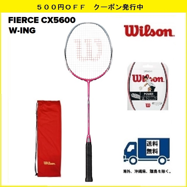 [市場]WILSON ウィルソン バドミントン ラケットフィアースCX 5600 FIERCE CX 560030%OFF