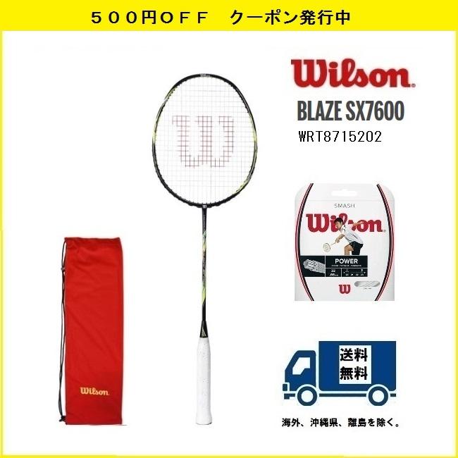 [市場]WILSON ウィルソン バドミントン ラケットブレイズ SX 7600 BLAZE SX 7600(WRT8715202)