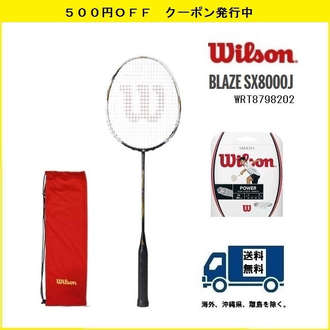 [市場]WILSON ウィルソン バドミントン ラケットブレイズ SX 8000J BLAZE SX 8000J(WRT8798202)