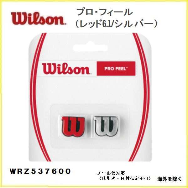 メール便なら国内送料250円 WILSON ウィルソン プロ フィール レッド 注文後の変更キャンセル返品 シルバー WRZ537600 迅速な対応で商品をお届け致します 2個入り 振動止め