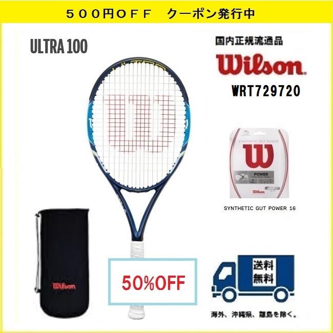 ウルトラ100 WILSON ウィルソン テニス ラケットULTRA100 WRT729720 G2 国内正規流通品 50%OFF