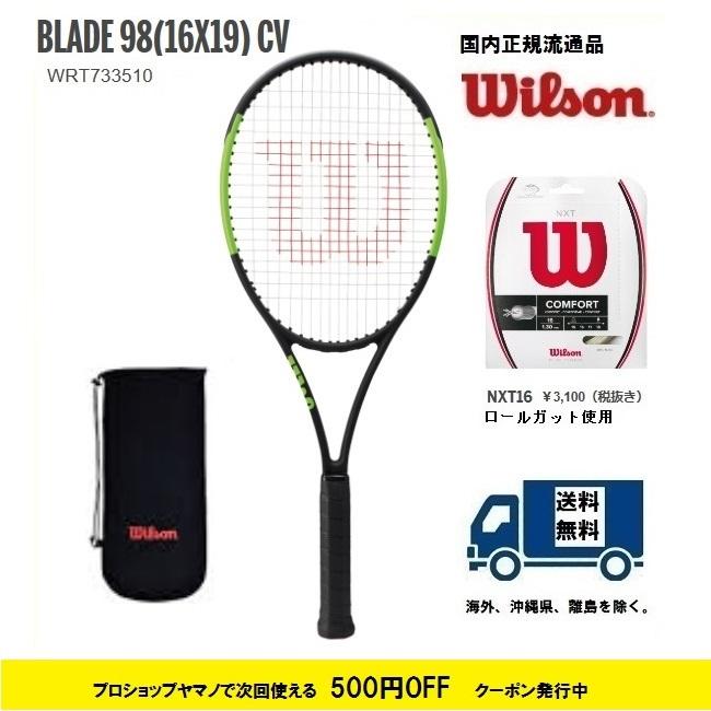 WILSON ウィルソン テニス ラケットブレード98カウンターベール(16x19) BLADE 98 CV(16x19)WRT733510 国内正規流通品