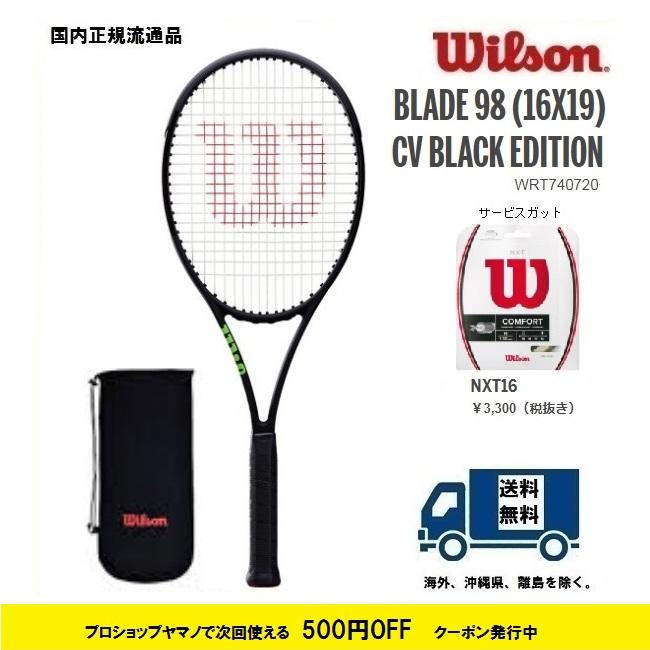BLADE98(16x19)CV BLACK EDITIONWILSON ウィルソン 硬式テニス ラケットブレード98(16x19)CV ブラックエディション WRT740720 国内正規流通品