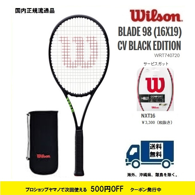 BLADE98 (16x19) CV BLACK EDITION WILSON Wilson tennis racket blade 98  (16x19) CV black edition WRT740720 domestic regular circulation product
