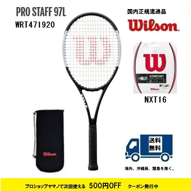 WILSON ウィルソン 硬式テニス ラケットプロスタッフ97L PROSTAFF97L WRT741920 国内正規流通品
