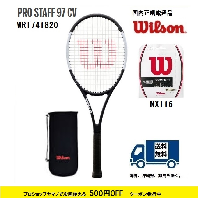 WILSON ウィルソン 硬式テニス ラケットプロスタッフ97CV PROSTAFF97CV WRT741820 国内正規流通品