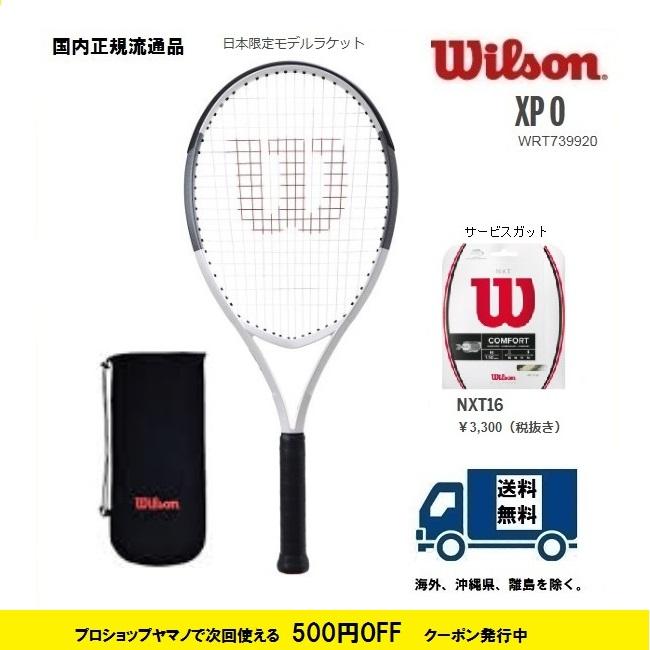 WILSON ウィルソン 硬式テニス ラケットXP 0 WRT739920 国内正規流通品
