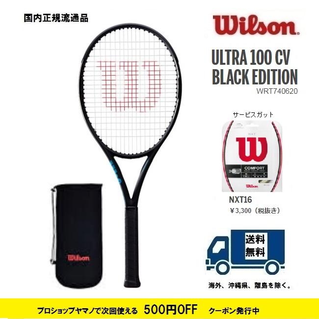 ウルトラ100CV ブラック エディションWILSON ウィルソン 硬式テニス ラケットULTRA100 CV BLACK EDITIONWRT740620 国内正規流通品