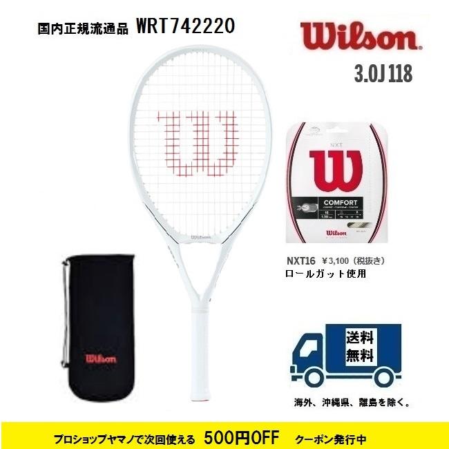 WILSON ウィルソン テニス ラケット3.0J118 WRT742220 国内正規品