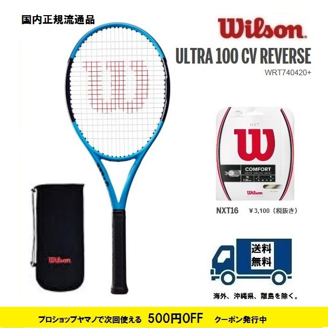 WILSON ウィルソン 硬式テニス ラケットウルトラ100CV リバース ULTRA100CV REVERSE WRT740420 国内正規流通品