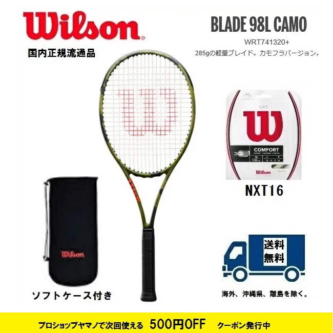 WILSON ウィルソン テニス ラケットブレード98L カモフラージュ(16x19) BLADE 98L CAMOUFLAGE(16x19)WRT7413202 国内正規流通品