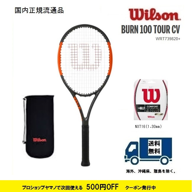 WILSON ウィルソン 硬式テニス ラケットバーン100ツアー カウンターベール BURN100TOUR CVWRT739820 国内正規流通品 50%OFF