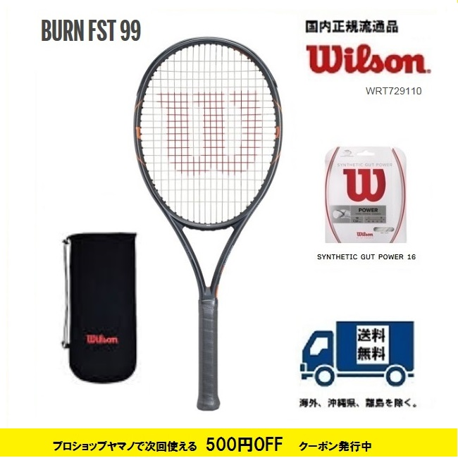 WILSON ウィルソン 硬式テニスラケット バーンFST99BURN FST99 WRT729110  国内正規流通品