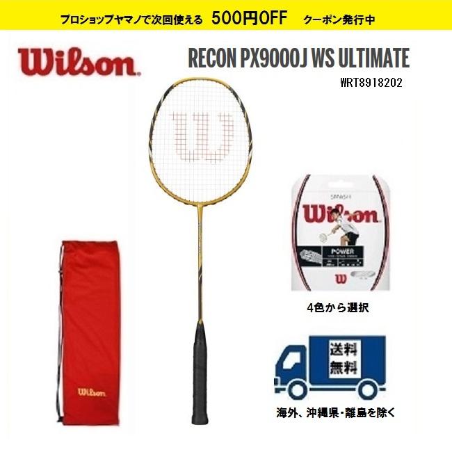 RECON PX 9000J 佐々木翔 引退記念モデルWILSON ウィルソン バドミントンラケット レコンPX9000J WRT8918202 40%OFF送料無料(離島を除く)、ガット代張り工賃無料
