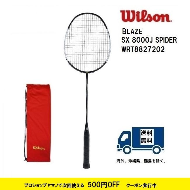 オフェン高速ディフェンスを両立するBLAZEのベストスペック SX8000J 特売 SPIDERWILSON ウィルソン バドミントンラケット ブレイズ 推奨 WRT8827202 スパイダー SX8000J