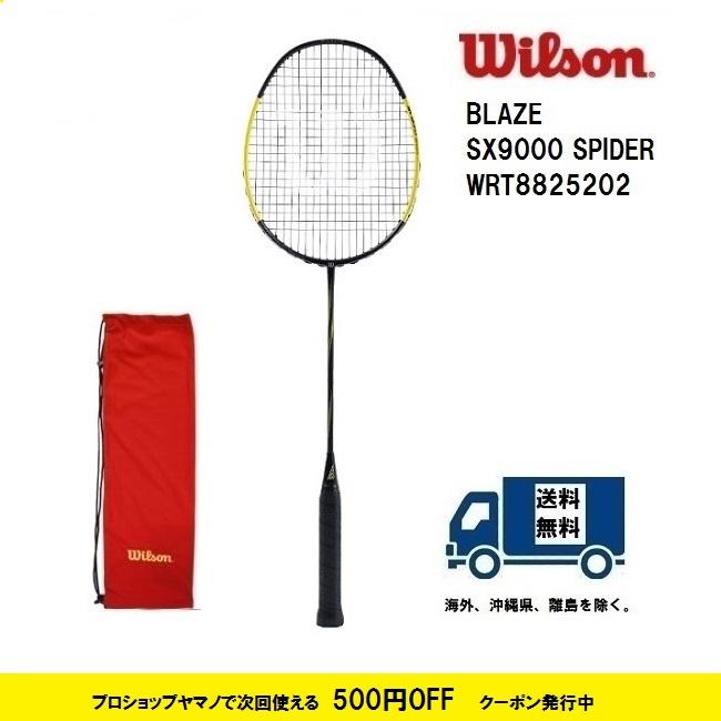 BLAZE SX9000 SPIDERWILSON ウィルソン バドミントンラケット ブレイズ SX9000 スパイダー WRT8825202