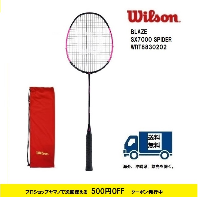 BLAZE SX7000 SPIDERWILSON ウィルソン バドミントンラケット ブレイズ SX7000 スパイダー BLAZE SX7000 SPIDER WRT883020