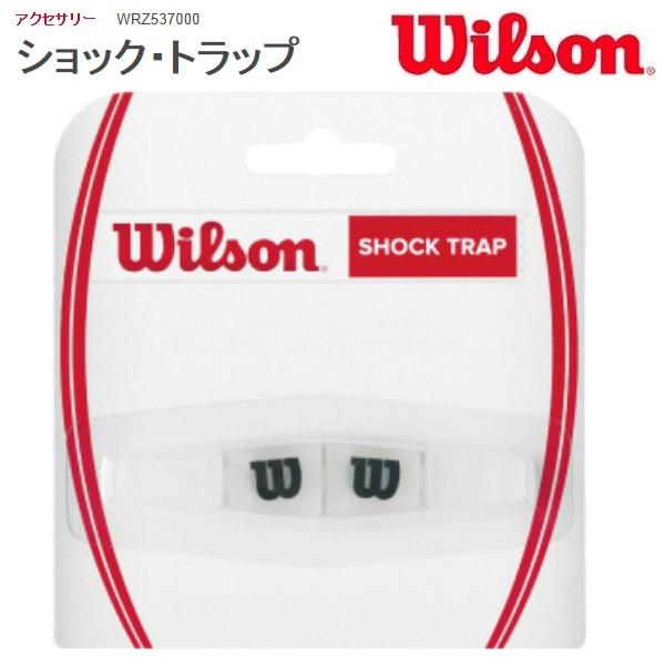 メール便なら国内送料250円 WILSON アウトレットセール 特集 正規激安 ショック トラップ 振動止めWRZ537000