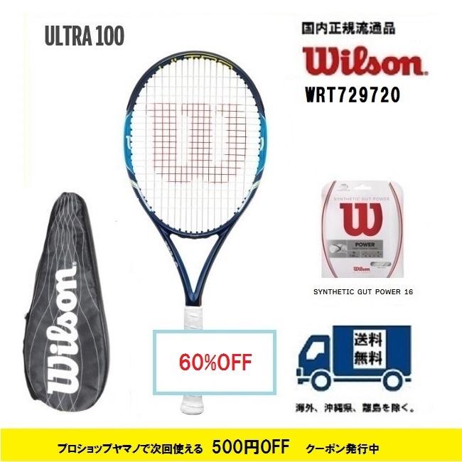 ウルトラ100 WILSON ウィルソン硬式テニス ラケット ULTRA100 WRT729720 G2 国内正規流通品 60%OFF