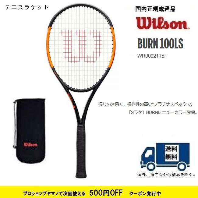 WILSON ウィルソン テニス ラケットバーン100LS  BURN 100LS WR000211S 国内正規流通品