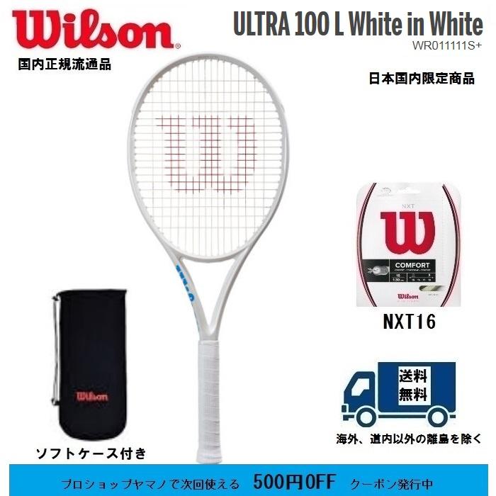 WILSON ウィルソン 硬式テニス ラケットウルトラ100L ULTRA100L WHITE in WHITEWR011111S 国内限定商品