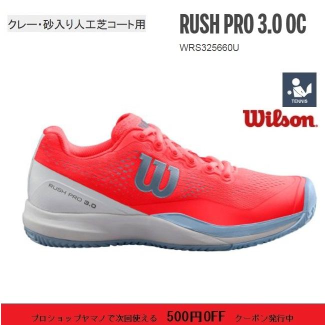 WILSON ウィルソン 硬式テニスシューズ オムニクレーコート用ラッシュプロ 3.0OC ファイアリーコーラルxホワイトxカシミヤブルーWRS325660