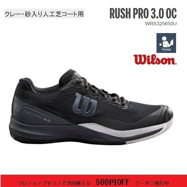 WILSON ウィルソン 硬式テニスシューズ オムニクレーコート用ラッシュプロ 3.0OC ブラックxエボニーxホワイト WRS325650
