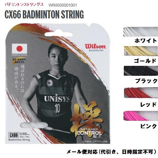 メール便なら日本国内どこでも送料250円 CX66 期間限定送料無料 BADMINTON 40%OFFの激安セール STRINGWILSON ストリング 30%OFFセール ウィルソン