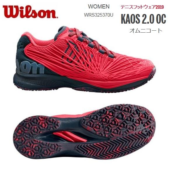 WILSON ウィルソン 硬式テニスシューズ オムニクレーコート用KAOS 2.0 OC WRS325370
