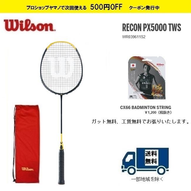 WILSON ウィルソン バドミントン ラケットレコンPX5000TWS RECON PX5000TWSWR039611S2 指定ガット無料、工賃無料