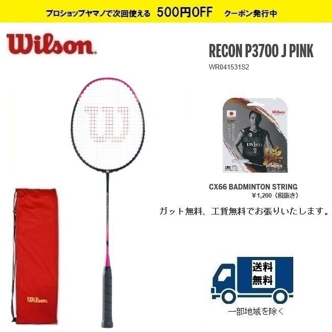 WILSON ウィルソン バドミントン ラケットレコンP3700J PINK RECON P3700J PINKwr041531s2 指定ガット無料、工賃無料