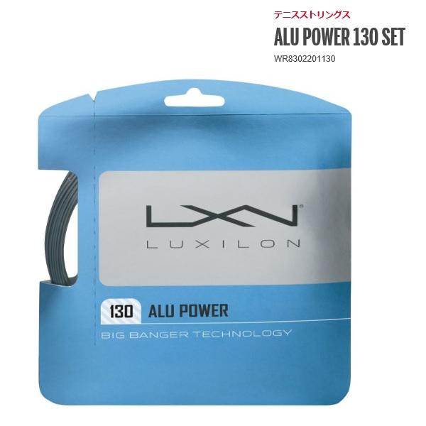 発売開始から最も多くのツアープレイヤーに支持され続けるストリング LUXIRON ルキシロン ALU POWER 130 2020秋冬新作 SET硬式テニス ストリングアルパワー130SET WR8302201130 ガット WEB限定