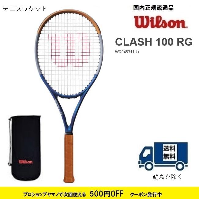 Wilson 硬式テニス ラケット 全仏オープン ローランギャロス 付与 CLASH100RG LTD ウィルソン 離島を除く 40%OFF 硬式テニスラケットWR045311 送料無料 クラッシュ100RG 付与 ガット代 リミティッド国内正規流通品 張代無料