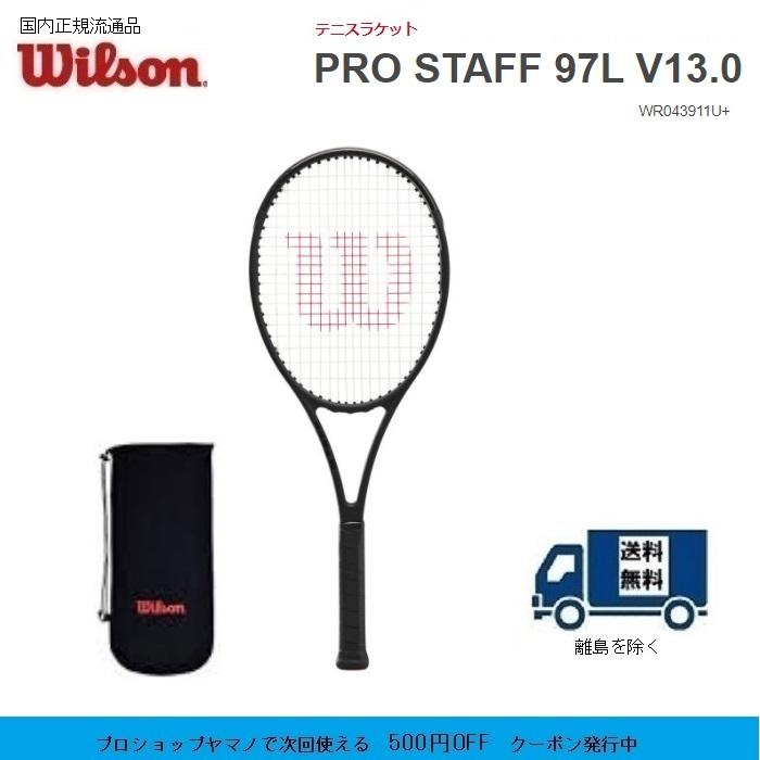 PRO STAFF V1.0を彷彿とさせるフィーリングかつ 現代のパワーテニスに対応しうるパワー コントロール性能を併せ持つモデル 2020年9月28日世界同時発売開始 WILSON ウィルソン V13.0WR043911 97L 定番 硬式テニス 国内正規流通品 オープニング 大放出セール PROSTAFF V13.0 ラケットプロスタッフ 97L