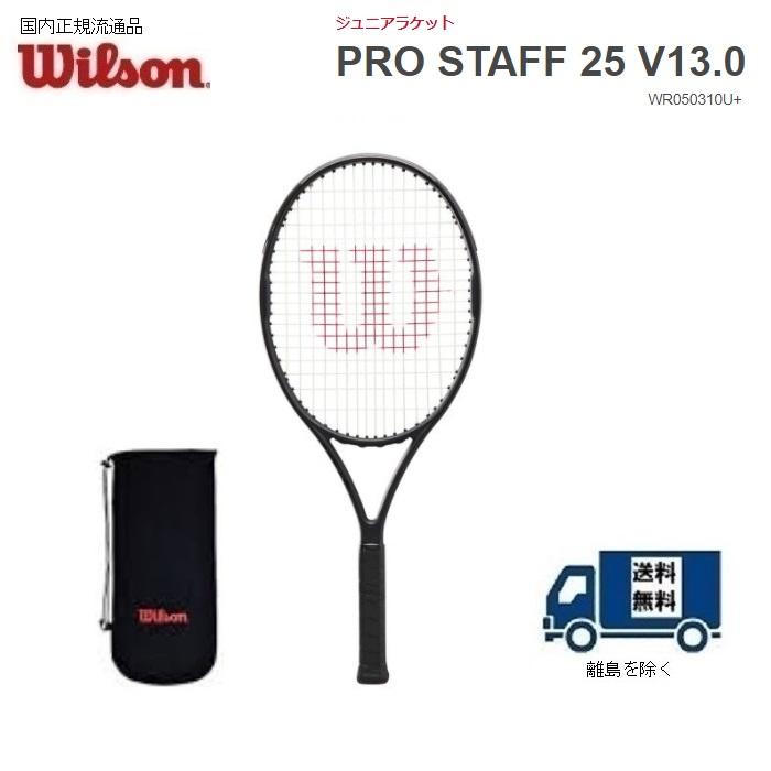 RRO STAFF V13.0 ジュニア25inchモデル2020年9月28日世界同時発売開始 WILSON ウィルソン 硬式テニス PROSTAFF 25 国内正規流通品 セール開催中最短即日発送 V13.0張り上げ済み 25 評判 ジュニア用ラケットプロスタッフ WR050310