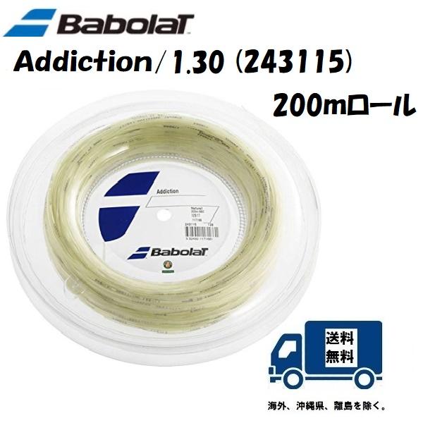 [テニス・バドミントン専門店プロショップヤマノ]バボラ Babolat 硬式テニス・ストリングスAddiction 1.30mm 200m 243115 アディクション 1.30mm 200mロール