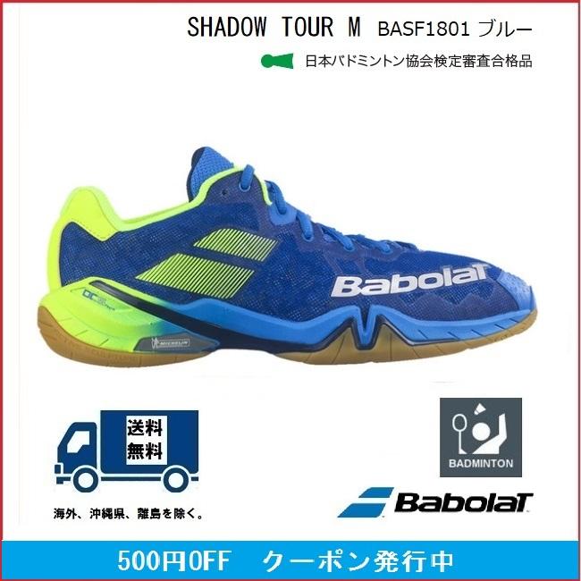 BASF1801ブルー BABOLAT バボラ バドミントンシューズハイパフォーマンス シューズ メンズ シャドウ ツアーM SHADOW TOUR M送料無料(離島を除く。)