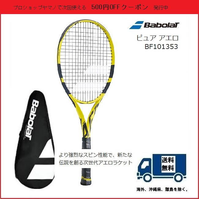 ピュア アエロ BF101353 BABOLAT バボラ 硬式テニス ラケット ピュアアエロ  国内正規流通品