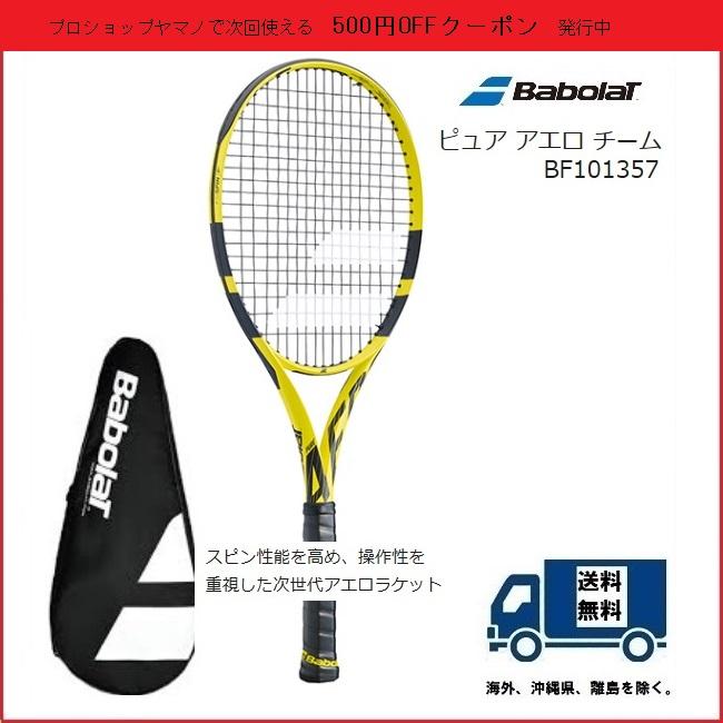 スピン性能を高め 操作性を重視した次世代アエロラケット ピュア アエロチーム BF101357 店 BABOLAT 硬式テニス ラケット 高品質 ピュアアエロチーム 国内正規流通品 バボラ