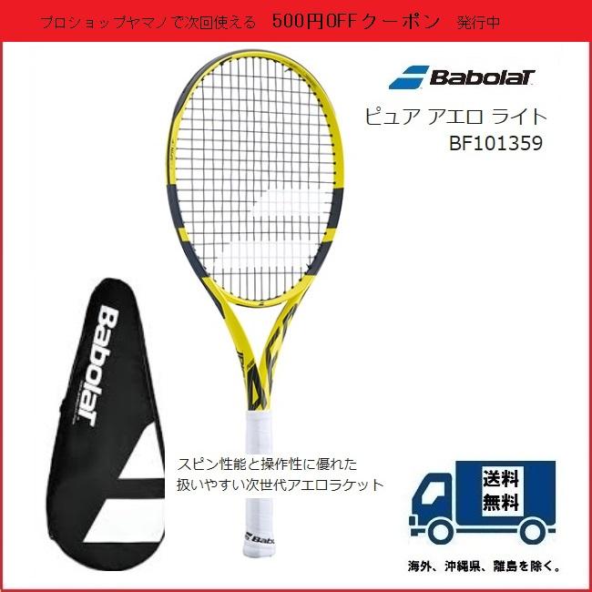 ピュア アエロライト BF101359 BABOLAT バボラ 硬式テニス ラケット ピュアアエロライト 2018年9月15日 国内正規流通品発売開始