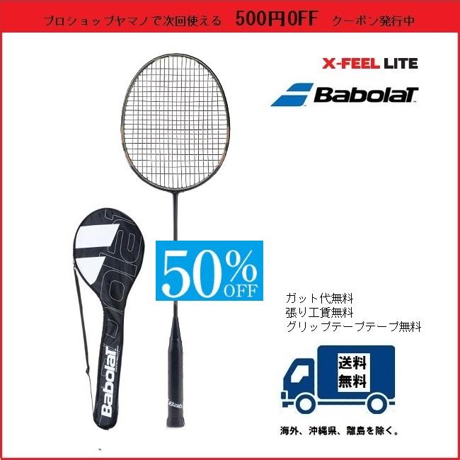 50%OFF ガット代無料 張り工賃無料BABOLAT バボラ バドミントン ラケット エックス フィール ライト X-FEEL LITE 602234