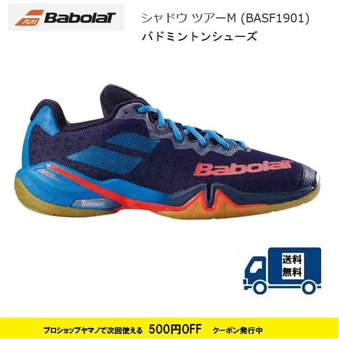 BASF1901ブラック BABOLAT バボラ バドミントンシューズハイパフォーマンス シューズ メンズ シャドウ ツアーM SHADOW TOUR M送料無料(離島を除く。)