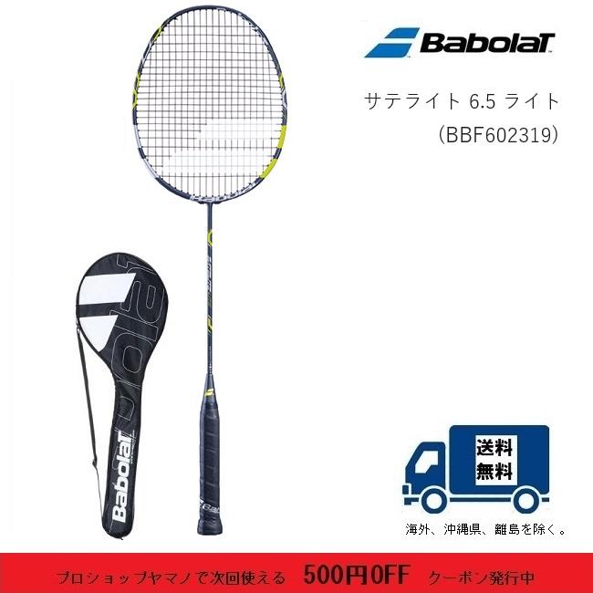 18%OFF より機敏なラケットワークを求めるプレーヤーにお薦め BABOLAT バボラ バドミントン ラケット LITE SATELITE6.5 サテライト6.5ライト 602319 日本全国 送料無料