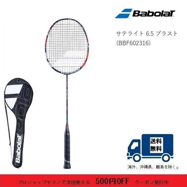BABOLAT バボラ バドミントン ラケット サテライト6.5ブラスト SATELITE6.5 BLAST 602316