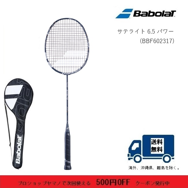 BABOLAT バボラ バドミントン ラケット サテライト6.5パワー SATELITE6.5 POWER 602317
