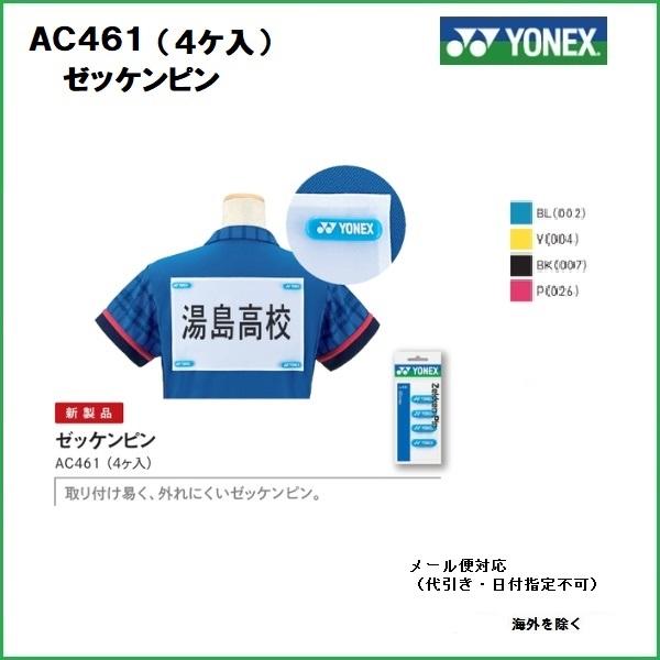 取り付け易く 外れにくいゼッケンピン AC461 人気 YONEX AC461 ゼッケンピン ヨネックス アイテム勢ぞろい