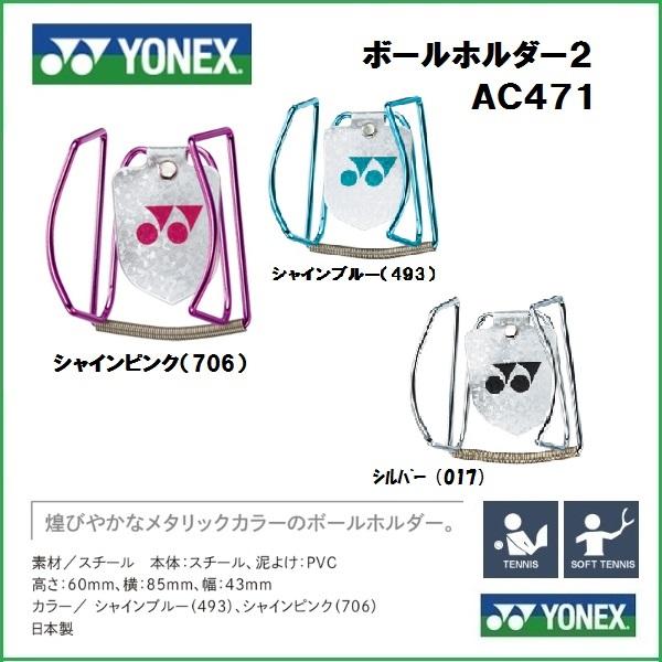 硬式 軟式共用 YONEX ボールホルダー2 ヨネックス 爆買い新作 2020A/W新作送料無料 AC471