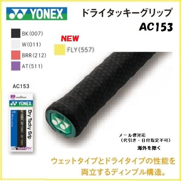 メール便なら国内送料250円 『4年保証』 YONEX ヨネックス ドライタッキーグリップ 正規品 AC153 グリップテ-プ