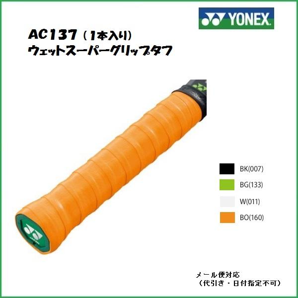 供え 新品 送料無料 メール便なら何本でも国内送料250円 3 980円以上送料無料 YONEX ヨネックス 1本入り グリップテ-プ AC137 ウェットスーパーグリップタフ
