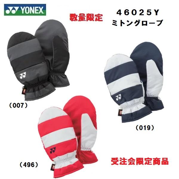 受注会限定商品 メール便対応 国内どこでも1組250円 YONEX ヨネックス UNI ユニ 保証 往復送料無料 ヒート 46025Y 男女兼用 ミトングローブ 手袋